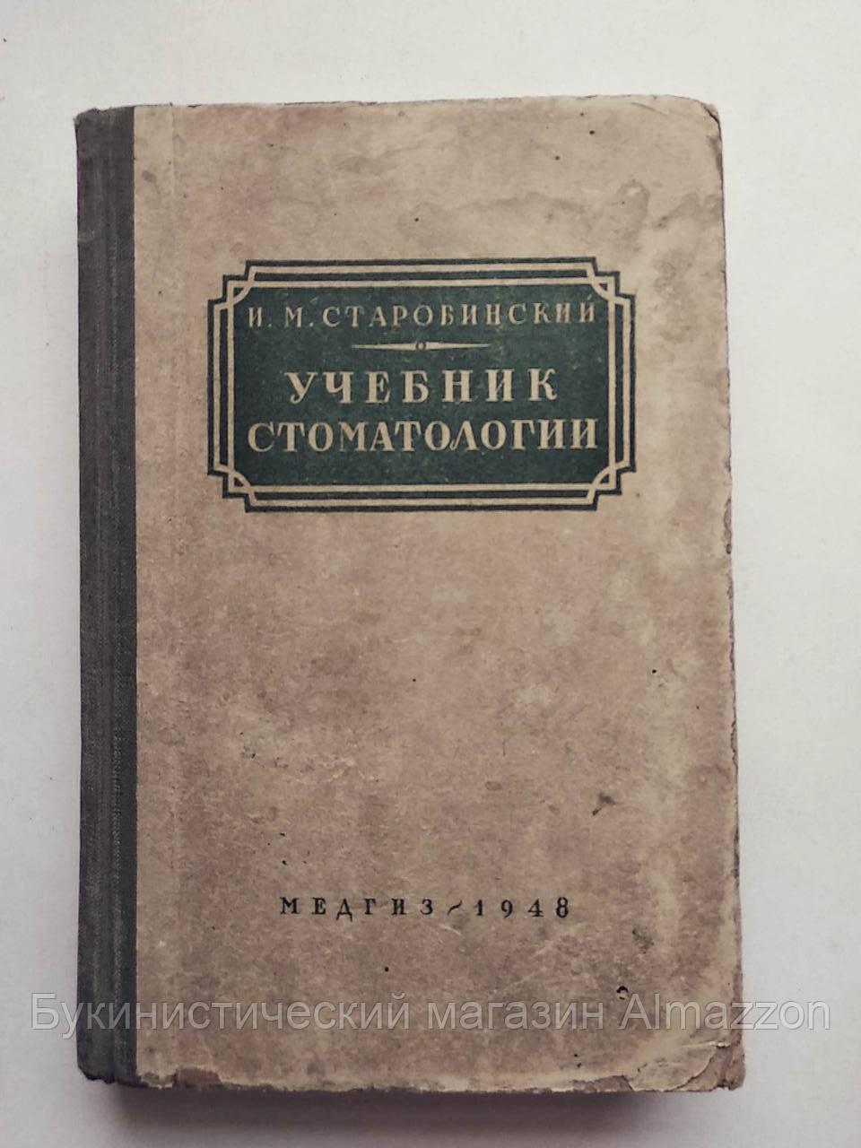 Учебник стоматологии И.М.Старобинский