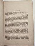 Учебник стоматологии И.М.Старобинский, фото 3