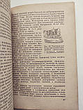 Учебник стоматологии И.М.Старобинский, фото 8