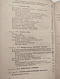 Учебник стоматологии И.М.Старобинский, фото 10