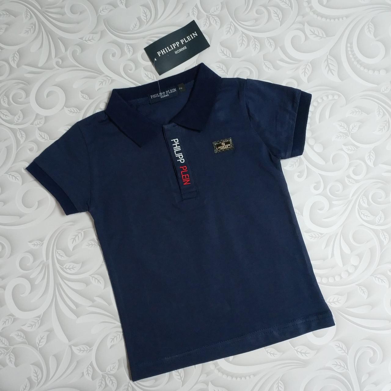 Синяя футболка поло Philipp Plein детская