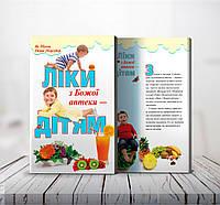 Ліки з Божої аптеки дітям Ян Шульц, Едіта Убергубер