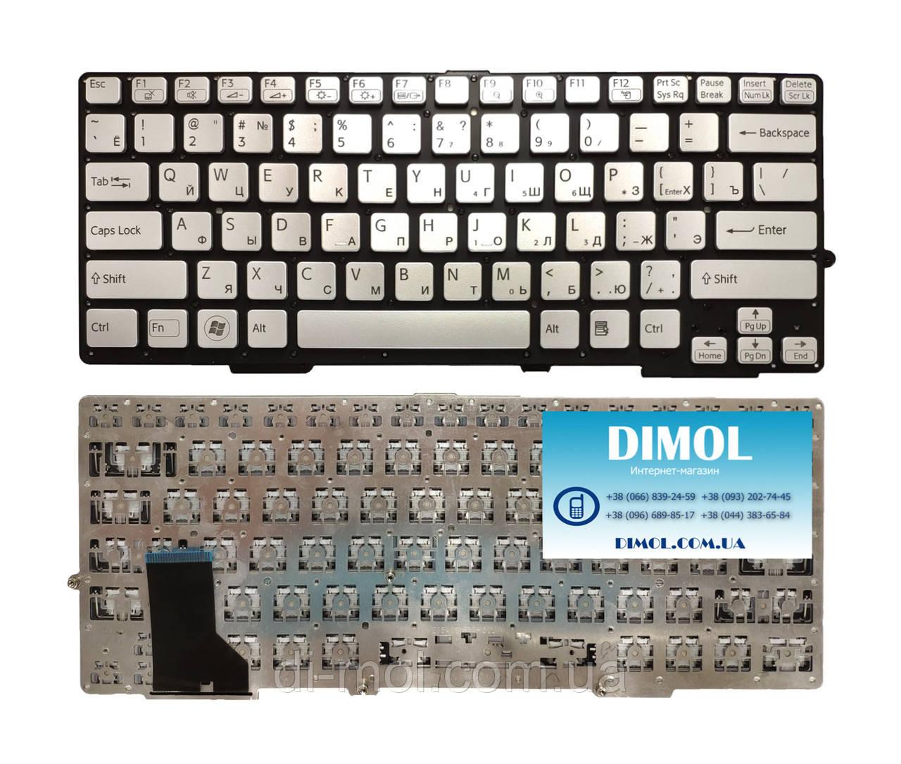 Оригинальная клавиатура для ноутбука Sony Vaio SVE13, SVS13 series, rus, silver, под подсветку