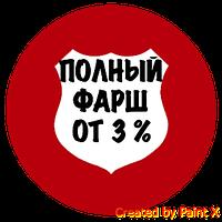 """КАСКО """"ПОЛНЫЙ ФАРШ"""""""