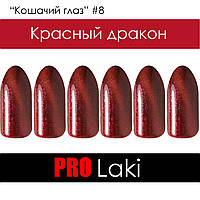PRO Laki Кошачий глаз #8 Красный дракон