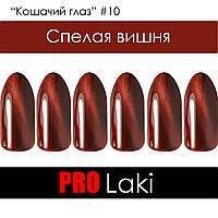 PRO Laki Кошачий глаз #10 Спелая вишня