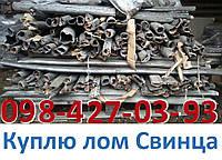 Куплю лом Свинца Киев О98-427-03-93 Цена Куплю лом СВИНЦА кабельный, листовой, самоплав, грузики и лом Свинца