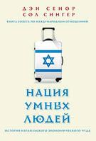 Дэн Сенор. Нация умных людей. История израильского экономического чуда