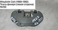 Плата фонаря лев Mitsubishi Colt С50 (88-92)