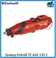 Гравер Einhell TC-MG 135 E