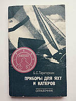 Приборы для яхт и катеров Б.С.Тараторкин