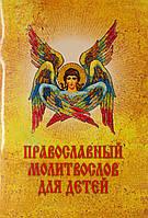 Православный   молитвослов   для   детей, фото 1