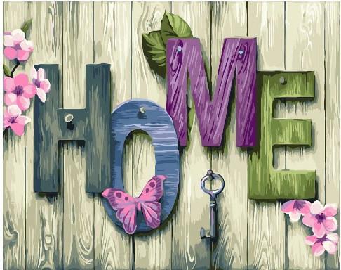Картина по номерам Home 40 х 50 см (BRM25783)