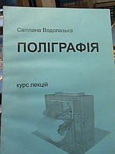 Поліграфія. Кус лекцій. Водолазька. К.,2007.