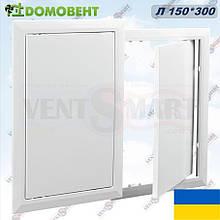 Ревизионные дверцы Домовент Л 150х300 пластиковые