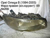Фара прав (эл.коррект) Opel Omega B (94-99)