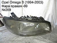 Фара правая Opel Omega B (94-99)