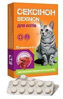Сексинон для кошек табл.№10 мясо