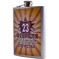 Фляга из нержавеющей стали 23 февраля №8-2,сувениры для мужчин к 23 февраля,украинские сувениры