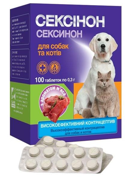 Сексинон  для собак и кошек табл.№100 мясо