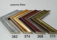 Багет деревянный 30-40 мм.Рамки деревянные., фото 1