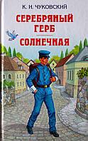 Серебряный герб. Солнечная. К.И. Чуковский.
