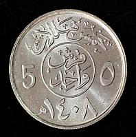 Монета Саудовской Аравии 5 халалов 1987 г.