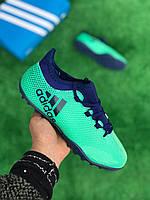 Сороконожки Adidas X 17.3 TF - Green/многошиповки/адидас(реплика)