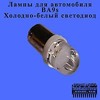 Лампы для автомобиля - BA9s - Холодно-белый светодиод
