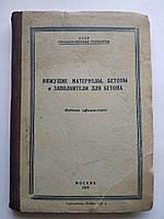 Вяжущие материалы, бетоны и заполнители для бетона СССР ГОСТ