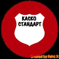 КАСКО СТАНДАРТ