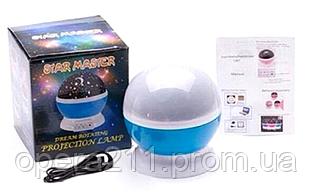 Ночник - проектор звездное небо STAR MASTER DREAM вращающийся (AS SEEN ON TV)