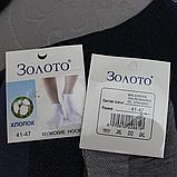"""Носки укороченные мужские - СЕТКА, 41-47 р-р. """"Золото"""". Короткие носки мужские , фото 3"""