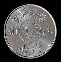 Монета Саудовской Аравии 50 халалов 2010 г.