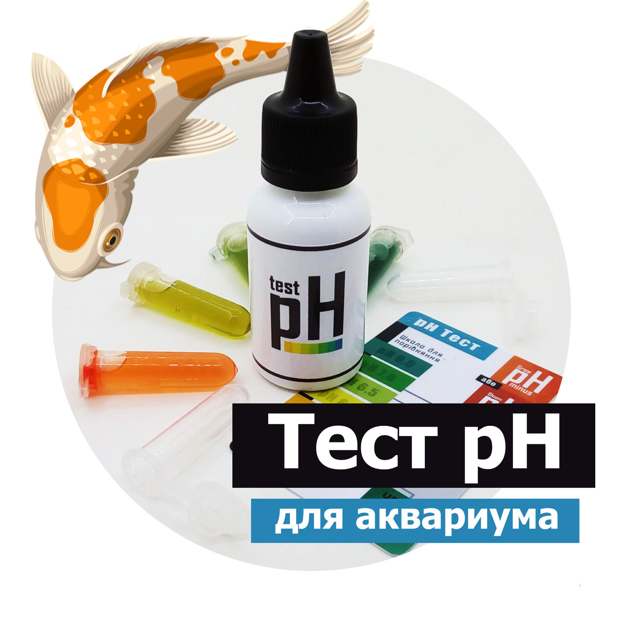Жидкий pH тест для воды в аквариуме на 500 проб