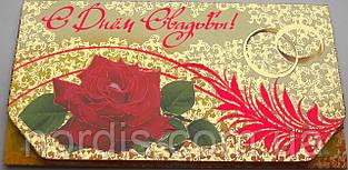 Открытка-конверт для денег. С Днем Свадьбы
