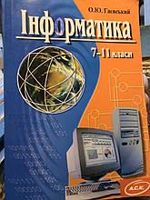 Гаєвський. Інформатика. 7-11 клас. 2006