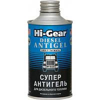 Суперантигель для дизтоплива Hi-Gear 325 мл.