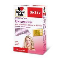 Доппельгерц Актив (Doppel herz Aktiv) Витамины для здоровья кожи, волос и ногтей №30 (10х3), фото 1
