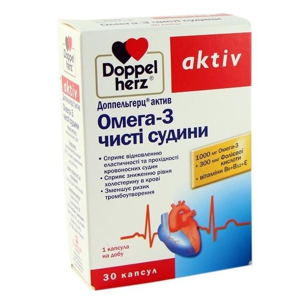 Доппельгерц Актив (Doppel herz Aktiv) Омега-3 Чистые сосуды №30 (10х3)