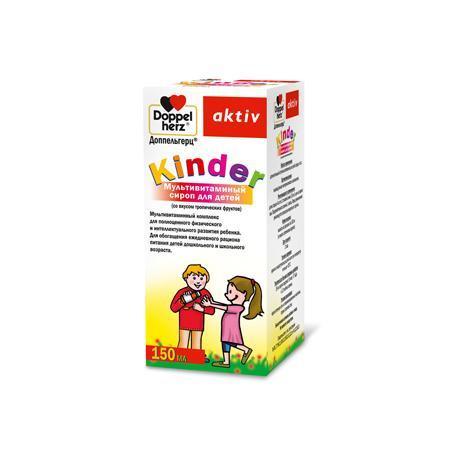Доппельгерц Киндер (Doppel herz Kinder) Мультивитаминный сироп для детей 150 мл