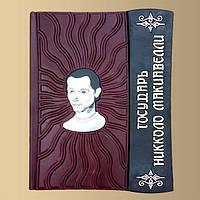 Государь Никколо Макиавелли - элитная кожаная подарочная книга ручной работы