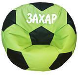 Кресло-мяч футболТачки с именем, фото 3