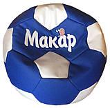 Кресло-мяч футболТачки с именем, фото 6