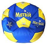Пуфик детский мяч с именем, фото 4