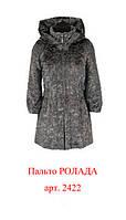 Куртка женская  демисезонная РОЛАДА