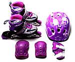 Комплект детских  роликов с защитой и шлемом Happy. Фиолетовый комплект. Размеры 29-33, 34-37