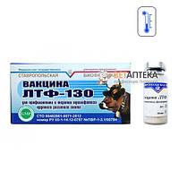 Вакцина ЛТФ-130 1 флакон 20 доз Ставропольская Биофабрика