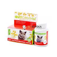 Фитомины с фитокомплексом для кастрированных котов №100 Веда