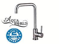 Смеситель для кухни нержавеющая сталь Aqua-World СМН001.2